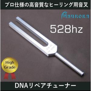 ハイグレード音叉 DNAリペアチューナー Made in USA|aurorastore