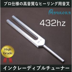 ハイグレード音叉 インクレディブルチューナー Made in USA|aurorastore