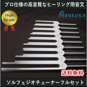 ハイグレード音叉 ソルフェジオチューナー9本フルセット Made in USA|aurorastore