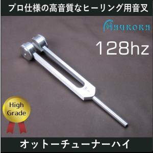 ハイグレード音叉 オットーチューナーHigh 128hz  Made in USA|aurorastore