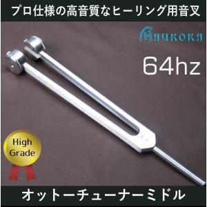 ハイグレード音叉 オットーチューナーMiddle 64hz  Made in USA|aurorastore
