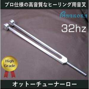ハイグレード音叉 オットーチューナーLow 32hz  Made in USA|aurorastore