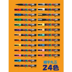 ポスカ 細字丸芯24色セット PC-3M uni三菱鉛筆 水性マーカー(ケース付き))