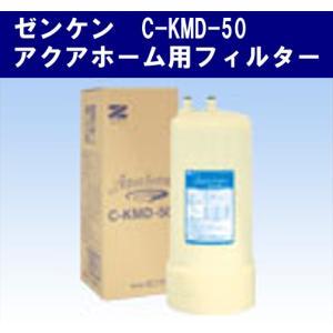 ゼンケン アクアホーム 交換用カートリッジ C-KMD-50 br の商品画像