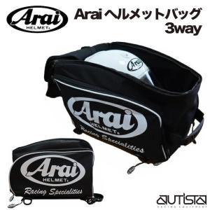 アライヘルメット Arai ヘルメットバッグ 3way バックパック