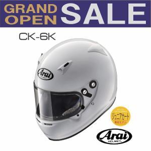 送料無料 Arai アライヘルメット CK-6K XS(52-53) ジュニア カート|autista-s