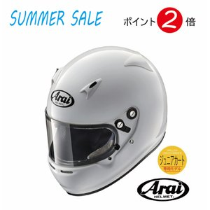 送料無料 Arai アライヘルメット CK-6K XXS(50-51) ジュニア カート|autista-s