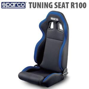 SPARCO スパルコ チューニングシート R100 セミバケットシート|autista-s