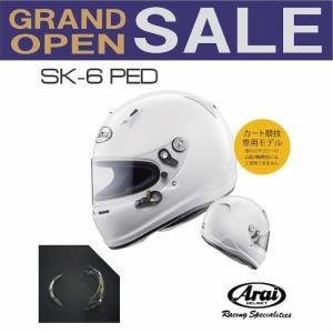 送料無料 Arai アライヘルメット SK-6 PED M(57-58cm) カート|autista-s