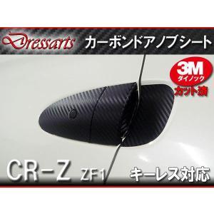 Dressarts 3Mダイノック カーボンドアノブシート CR-Z|auto-acp
