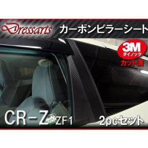 Dressarts 3Mダイノック カーボンピラーシート CR-Z|auto-acp