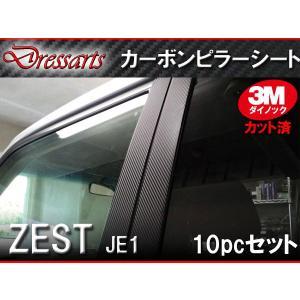 Dressarts 3Mダイノック カーボンピラーシート JE1 ゼスト |auto-acp