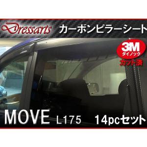 Dressarts 3Mダイノック カーボンピラーシート L175系 ムーヴ|auto-acp