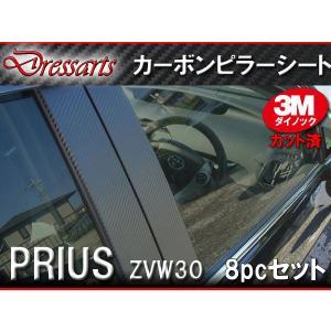 Dressarts 3Mダイノック カーボンピラーシート 30系 プリウス|auto-acp