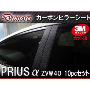 Dressarts 3Mダイノック カーボンピラーシート プリウスα |auto-acp