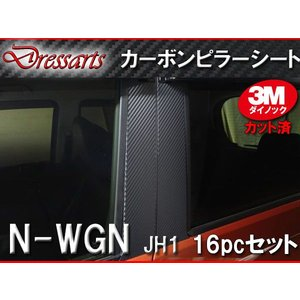 Dressarts 3Mダイノック カーボンピラーシート N-WGN(Nワゴン)|auto-acp