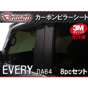 Dressarts 3Mダイノック カーボンピラーシート DA64系 エブリイ |auto-acp