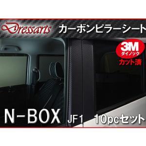 Dressarts 3Mダイノック カーボンピラーシート N-BOX(Nボックス)|auto-acp