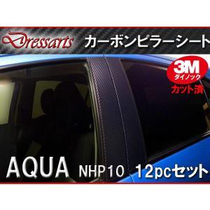 Dressarts 3Mダイノック カーボンピラーシート アクア|auto-acp