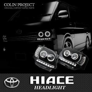 [COLIN] コーリン  200ハイエース プロジェクターヘッドライト(黒) イカリング付き コーリン製 シャーク 200系ハイエース 前期 旧品番 TO1-817 ※代引不可|auto-craft