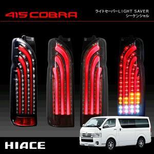 [415 COBRA] LIGHT SABERシーケンシャル テールランプ インナーブラック / スモークレンズ / レッドバー 【 ハイエース 200系 1〜4型 】|auto-craft