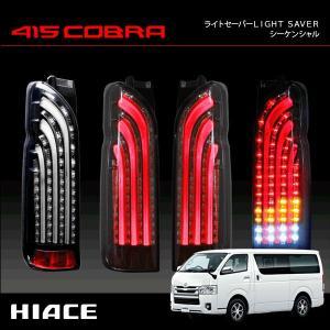[415 COBRA] LIGHT SABERシーケンシャル テールランプ インナーブラック / スモークレンズ / ホワイトバー 【 ハイエース 200系 1〜4型 】 auto-craft