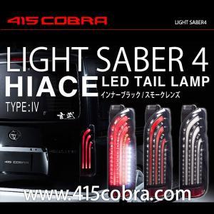 [415 COBRA] LIGHT SABER4 テールランプ インナーブラック / スモークレンズ / ホワイトバー 【 ハイエース 200系 1〜4型 】 auto-craft