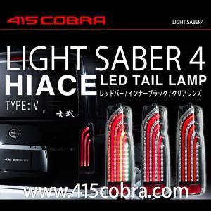 [415 COBRA] LIGHT SABER4 テールランプ インナーブラック / クリアレンズ / レッドバー 【 ハイエース 200系 1〜4型 】 auto-craft