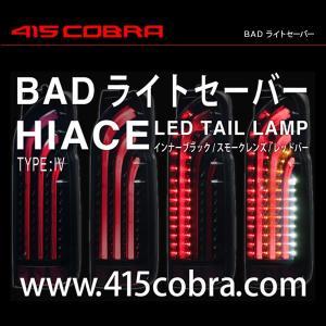 [415 COBRA] BAD LIGHT SABER テールランプ インナーブラック / スモークレンズ / レッドバー 【 ハイエース 200系 1〜4型 】 auto-craft
