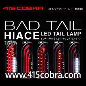 [415 COBRA] BAD TAIL LEDテールランプ インナーブラック / スモークレンズ / レッドバー 【 ハイエース 200系 1〜4型 】|auto-craft