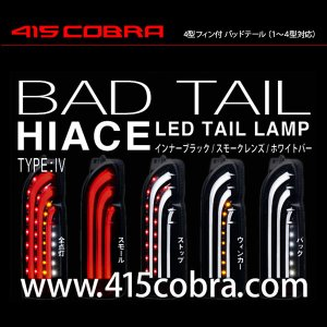 [415 COBRA] BAD TAIL LEDテールランプ インナーブラック / スモークレンズ / ホワイトバー 【 ハイエース 200系 1〜4型 】 auto-craft