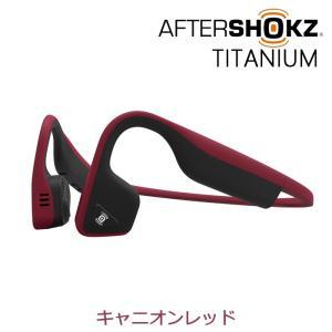AfterShokz TITANIUM キャニオンレッド 骨伝導ワイヤレスヘッドホン (アフターショックス タイタニウム)|auto-craft