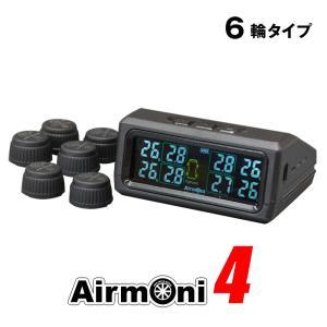 エアモニ4 Airmoni4 TPMS ワイヤレスタイヤ空気圧センサー 6輪タイプ|auto-craft