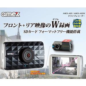 [青木製作所] ドライブレコーダー AMEX-A05W リヤカメラ・ケーブル付属 フロント+リア映像のダブル録画 12V24V両対応 フルHD 駐車録画 GPS Gセンサー Micro|auto-craft