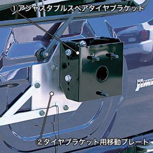 [APIO] アピオ ジムニー JB23W / JB33W / JB43W スペアタイヤ移動キット|auto-craft