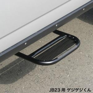 [APIO] アピオ サイドステップ ゲジゲジくん (左右セット) ジムニー JB23W|auto-craft