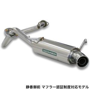 [APIO] アピオ 静香御前マフラー (マフラー認証制度適合モデル) ジムニー JB23W 1〜10型 ※北海道・沖縄・離島は要確認|auto-craft