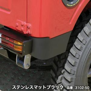 [APIO] アピオ  リアコーナーガーニッシュ(ステンレスブラック) 左右セット ジムニー SJ30 / JA11 / JA12 / JA22|auto-craft