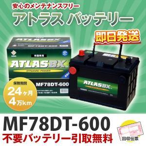 【即納】 [ATLAS] アトラス バッテリー 【MF78DT-600】 (相互 78-6MF/34-7MF/78-600/MF78-600) アメ車用バッテリー※同梱不可 ※沖縄・離島配送不可|auto-craft