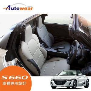 [Auto wear] オートウェア HONDA S660専用シートカバー 【 HONDA S660 [JW5] 】 (運転席:サンドグレー×助手席:グレー) 【代引不可】|auto-craft