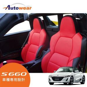 [Auto wear] オートウェア HONDA S660専用シートカバー 【 HONDA S660 [JW5] 】 (赤色S660専用)【代引不可】(※沖縄は送料2160円・離島は要確認)