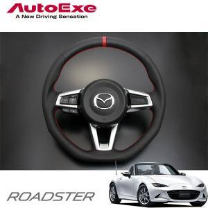 AutoExe オートエクゼ スポーツステアリングホイール 本皮(本皮製/グリップ部ディンプル加工) レッドステッチ ロードスター ND5RC NDERC auto-craft