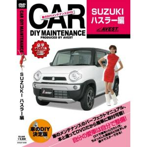 【DVD】 AVEST ≪DIY メンテナンスDVD 豪華デラックス版≫ 【 ハスラー 】 auto-craft