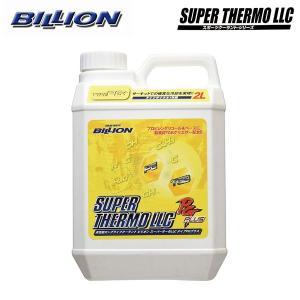 BILLION ビリオン スーパーサーモLLC タイプPGプラス [2L缶] 【BSL-PGP02】|auto-craft