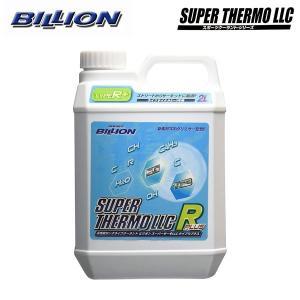 BILLION ビリオン スーパーサーモLLC タイプRプラス [2L缶] 【BSL-RP02】|auto-craft