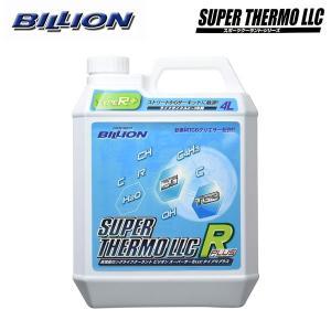 BILLION ビリオン スーパーサーモLLC タイプRプラス [4L缶] 【BSL-RP04】|auto-craft
