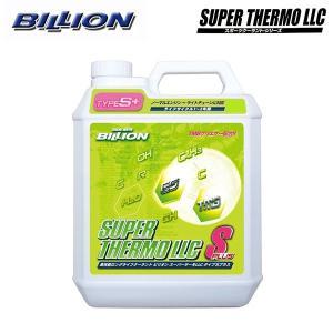 BILLION ビリオン スーパーサーモLLC タイプSプラス [4L缶] 【BSL-SP】|auto-craft