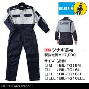 【新作】 ビルシュタイン ツナギ 長袖 2016モデル BILSTEIN|auto-craft