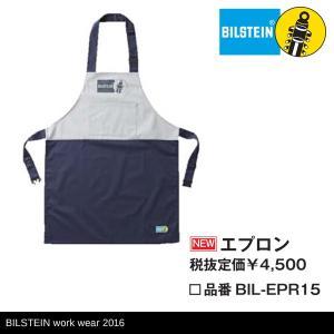 【新作】 ビルシュタイン エプロン 2016モデル BILSTEIN|auto-craft
