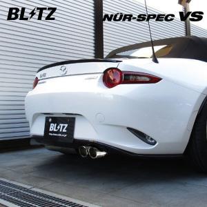 [BLITZ] ブリッツ マフラー ニュルスペック VS ロードスター ND5RC 15/05〜 MT/AT共通 ※代引不可 ※個人宅発送不可、車屋宛のみ|auto-craft